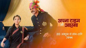 Apna Time Bhi Aayega Zee TV 2020