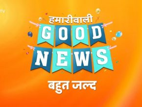 Hamari wali Good News Zee TV