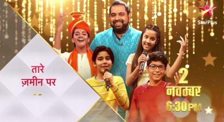 Taare Zameen Par Star Plus Show