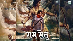 akshay kumar film ram setu first look