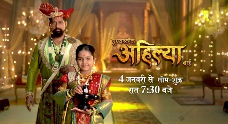 Punyashlok Ahilyabai Sony TV new show 2021