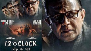 ram gopal varma film-12 o clock